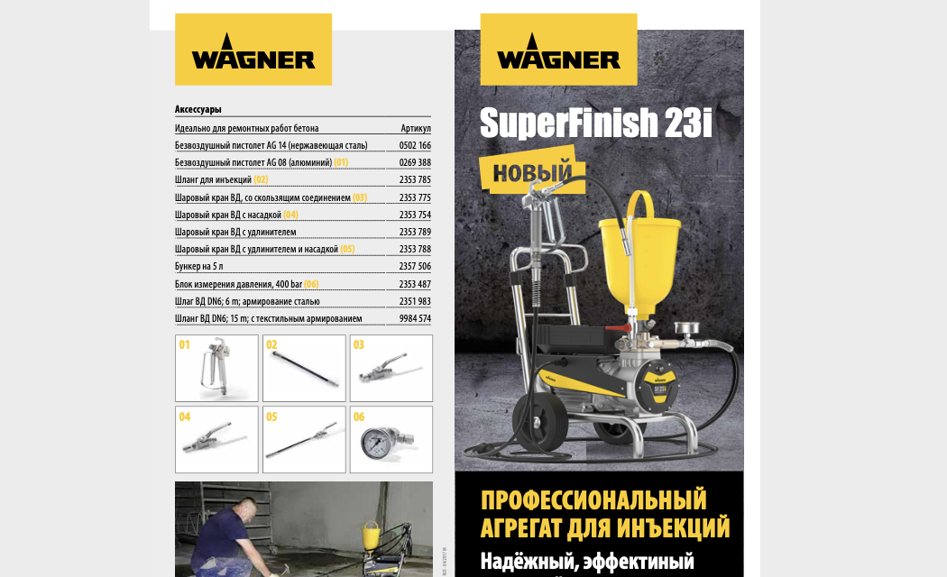 Брошюра SuperFinish 23i