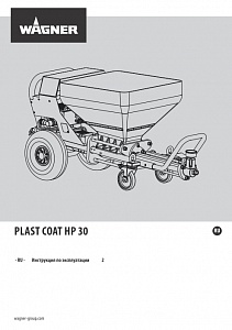Инструкция PLAST COAT HP 30